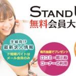 Stand Up! 無料 主婦会員募集中