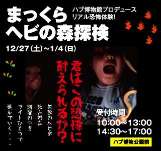 okinawaworld-hebinomori