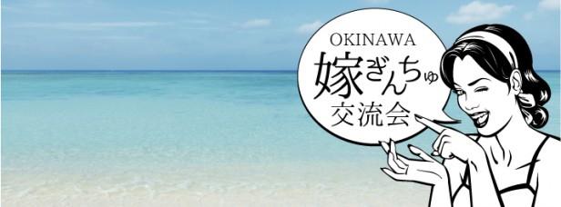 cafecoil-okinawayome