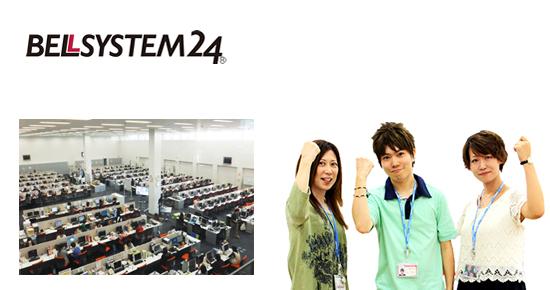 ベル システム 24 中野