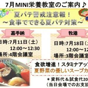 7月SNS用-thumb-480xauto-726