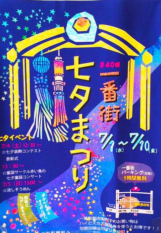 okinawasitanabatamaturi_pic