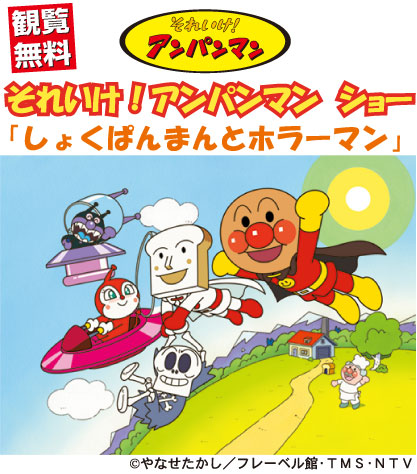 anpanman_no21_mt