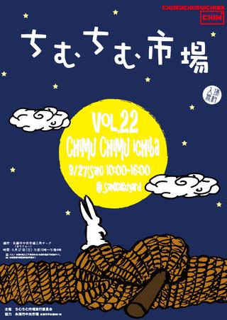 chimu22-omote-ol