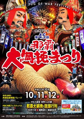 naha_matsuri_poster_2015