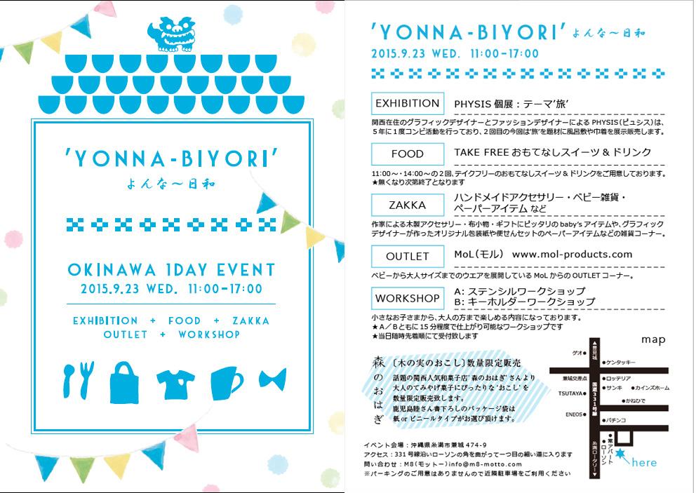 yonna_biyori