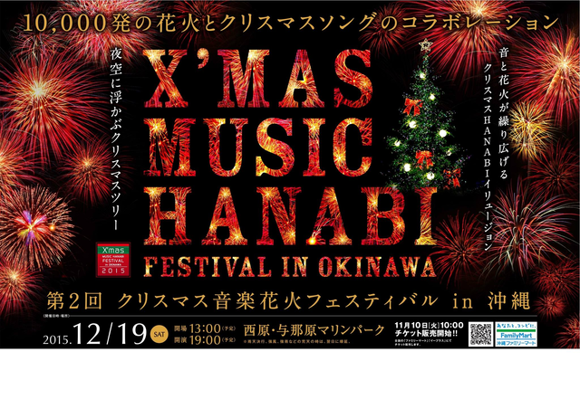 l_xmasmusicfes_pic
