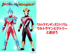 ultraman_gingas_victory_201511bn
