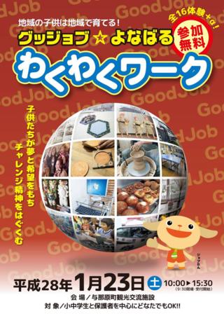 gujjyobu_pic