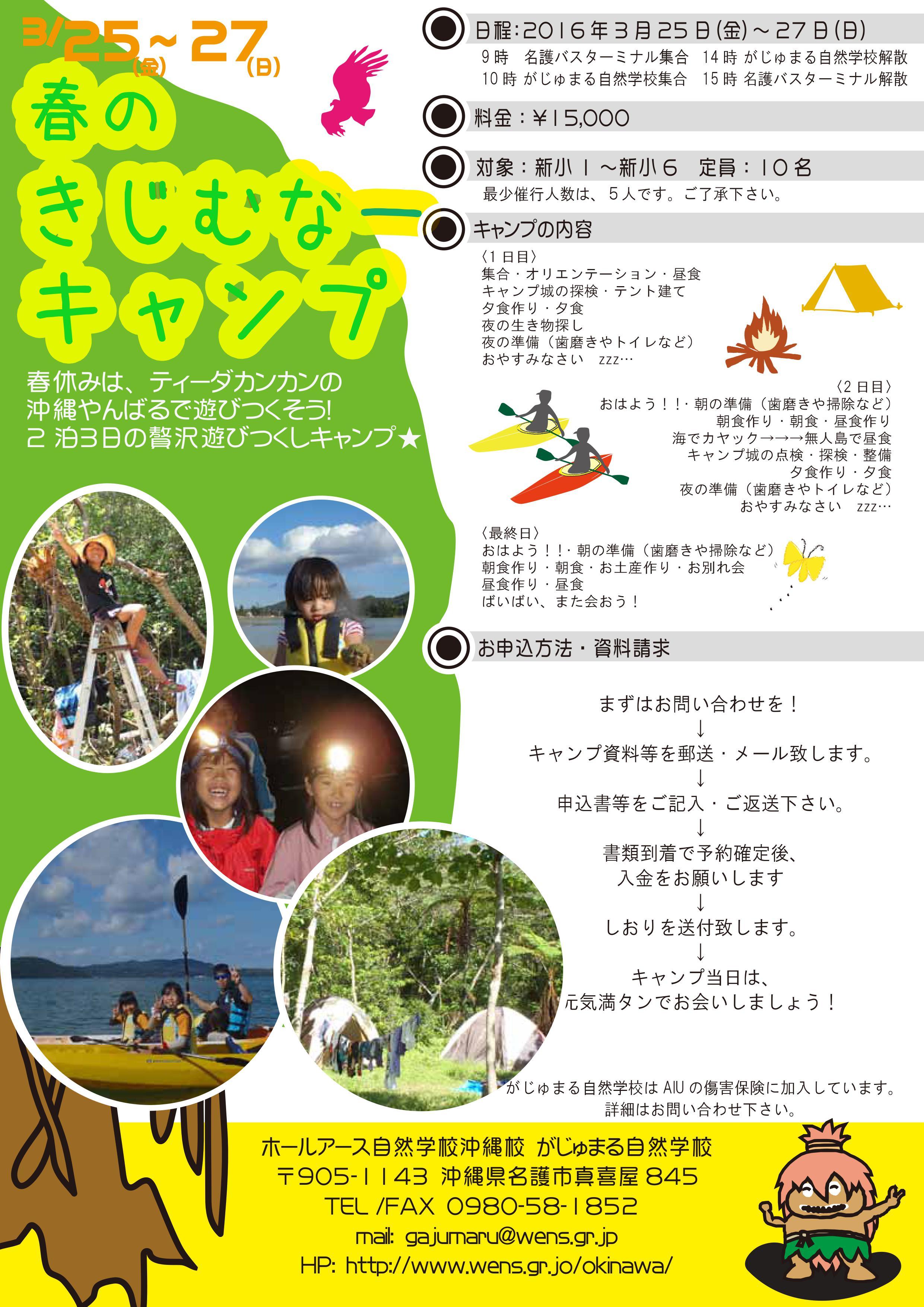a4】16きじむなーキャンプ