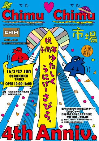 chimu25-omote