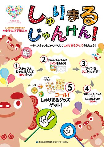 shurimaru_jyanken01-thumb-338xauto-4730