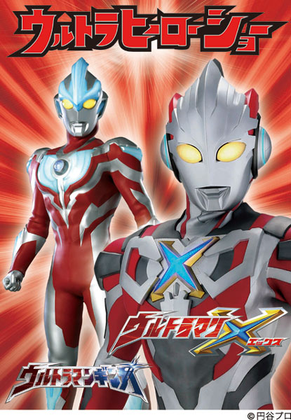 ultramanXginga_201604mt