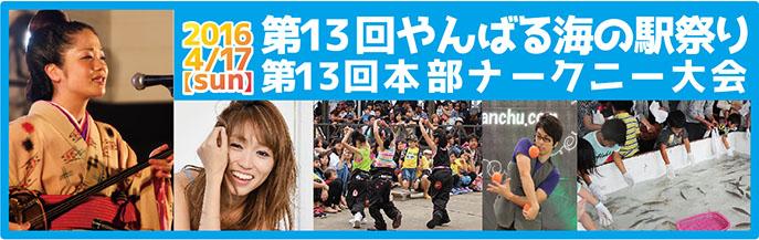2016umieki_banner687
