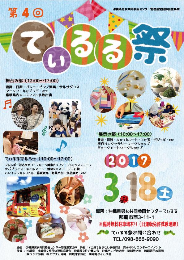てぃるる祭(表)